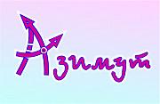 Агентство недвижимости Азимут в г. Арамиль ул.1 Мая 71 Арамиль