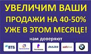 Увеличим Вашу прибыль! Екатеринбург