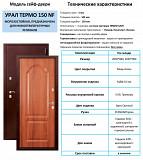 Дверь входная морозостойкая металлическая с терморазрывом Арамиль