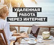 Работа в интернете (на дому) Горный Щит