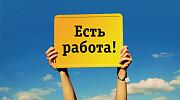 Приглашаем на работу операторов на полуавтоматические станки Березовский