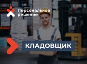 Кладовщик-отборщик Первоуральск