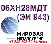 Круг сталь 06ХН28МДТ диаметром от 8 мм до 660 мм Екатеринбург