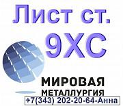 Лист сталь 9ХС из наличия толщиной от 2мм до 130мм Екатеринбург