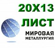 Лист сталь 20Х13 из наличия толщиной от 0,8 мм до 150 мм Екатеринбург