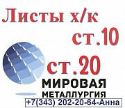 Лист сталь 10 холоднокатаный, сталь 20 холоднокатаные Екатеринбург