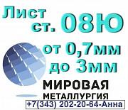 Лист сталь 08Ю толщиной от 0,7мм до 3,0мм Екатеринбург