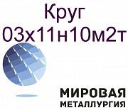 Круг ст.03х11н10м2т Екатеринбург