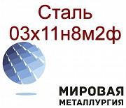 Круг и лист сталь 03х11н8м2ф Екатеринбург