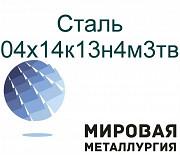 Сталь круглая 04х14к13н4м3тв Екатеринбург
