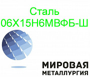 Круг сталь 06Х15Н6МВФБ-Ш Екатеринбург