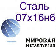Сталь круглая 07х16н6 Екатеринбург