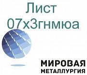 Сталь листовая и круглая 07х3гнмюа Екатеринбург