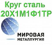 Круг сталь 20Х1М1Ф1ТР Екатеринбург