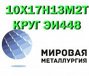 Продам сталь 10Х17Н13М2Т Екатеринбург
