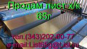 Продаем листы стальные пружинные 65Г Екатеринбург
