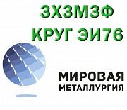 Продам сталь 3Х3М3Ф из наличия Екатеринбург