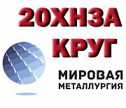 Продам круг 20ХН3А из наличия Екатеринбург