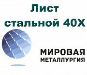 Лист стальной 40Х, сталь листовая 40Х, резка листа, отрезать кусок листа 40Х Екатеринбург