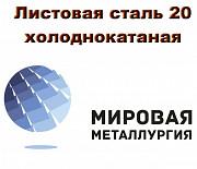 Листовая сталь 20 холоднокатаная, лист ст20 х/к ГОСТ 19904-90 Екатеринбург