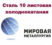 Сталь 10 листовая холоднокатаная , лист хк ст.10 ГОСТ 19904-90 Екатеринбург