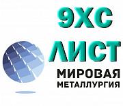 Полоса сталь 9ХС, лист стальной 9хс инструментальный ГОСТ 5950-2000 Екатеринбург