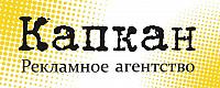 Рекламное агентство Капкан